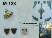 M-128. Шестовицы 10 век