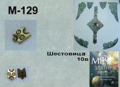 M-129. Шестовица 10 век