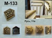 M-133. Русь 11 век