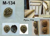 M-134. Русь 11 век