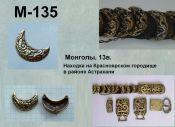 M-135. Монголы 13 век