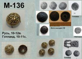 M-136. Русь, Готланд 10-11 век