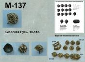 M-137. Киевская Русь 10-11 век