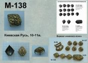 M-138. Русь 10-11 век
