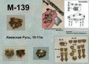 M-139. Русь 10-11 век