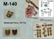 M-140. Русь 10-11 век