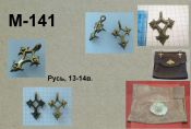 M-141. Русь 13-14 век