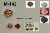 M-142. Монголы 13-14 век