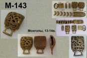 M-143. Монголы 13-14 век