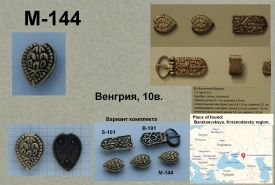 M-144. Венгрия 10 век