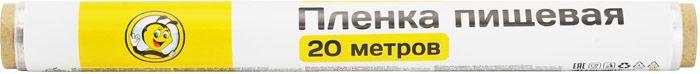 Пленка пищевая Жу-Жу 20м