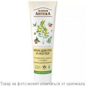 Зеленая АПТЕКА Крем для рук и ногтей питание+восстановление Оливковое масло и годжи 100мл, шт