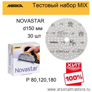 Тестовый набор MIX 30 шт ХИТ! Шлифовальный абразив на прочной пленочной основе Mirka Novastar 150 мм 121 отверстий Р 80, 120, 180  Novastar-150/30-3-AM