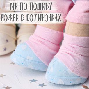 Мастер Класс + выкройка Ножки с имитацией обуви (ножки-копытца)