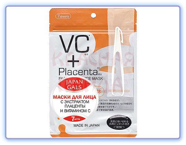 Маски для лица с плацентой и витамином С Japan Gals