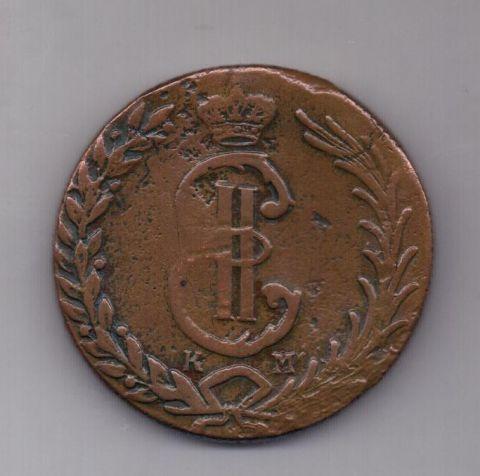 10 копеек 1781 года R! редкий Сибирь