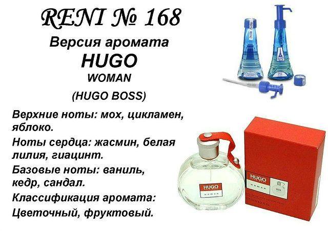 духи Reni № 168