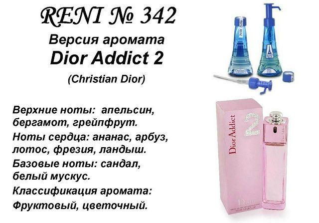 духи Reni № 342