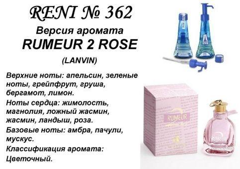 духи Reni № 362