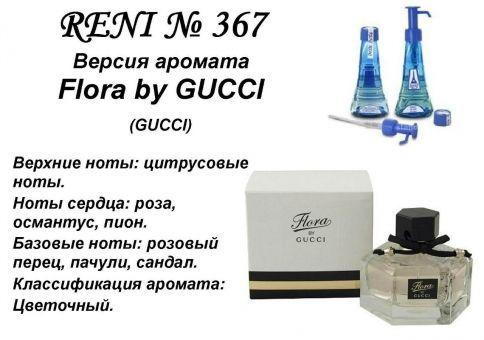 духи Reni № 367