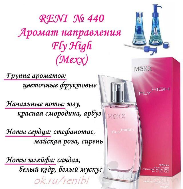 духи Reni № 440