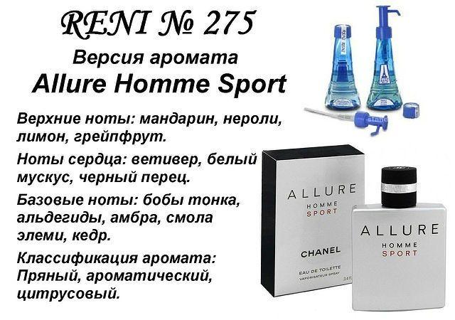 духи Reni № 275