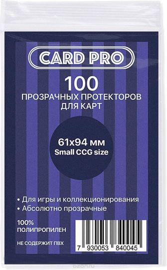 Протекторы Card-Pro (61 х 94 мм) Small CCG Size
