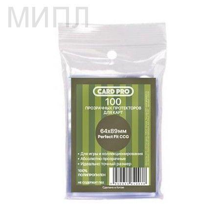 Протекторы Card-Pro 64x89 мм Perfect Fit для ККИ
