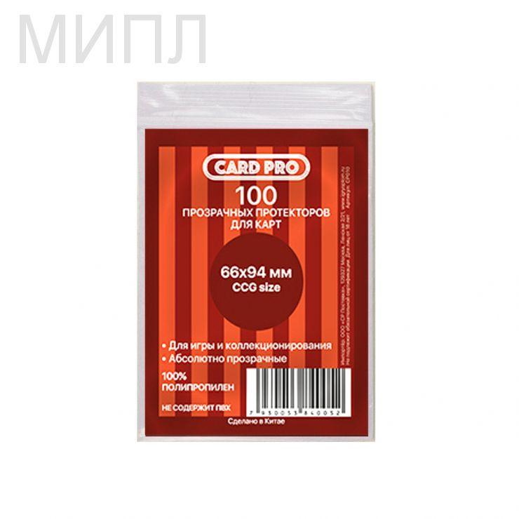 Протекторы Card-Pro 66x94 мм для CCG