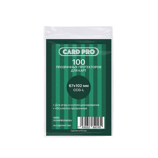 Протекторы Card-Pro 67x102 мм CCG-L