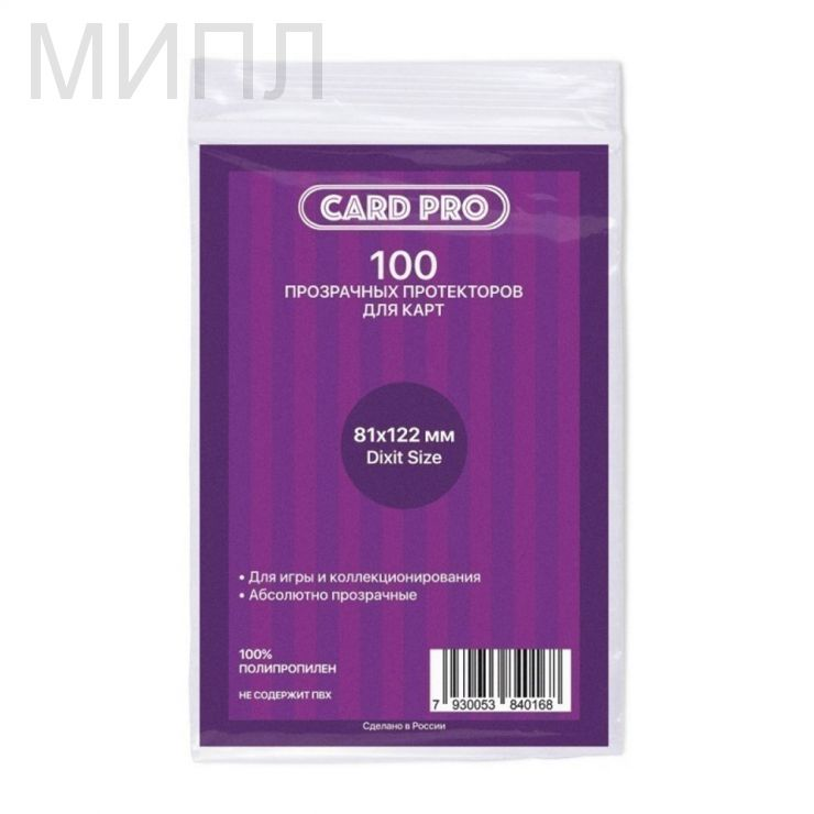 "Протекторы Card-Pro 81 х 122 мм ""Euro Large"" Диксит"