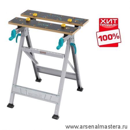 Универсальный складной верстак (зажимный стол) 645x450x800 Wolfcraft Master 200 6177000 ХИТ!