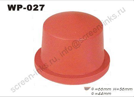 Тампон WP 27 (d44 мм, h55 мм)