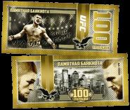 """100 РУБЛЕЙ ПАМЯТНАЯ СУВЕНИРНАЯ КУПЮРА """"ХАБИБ - ЧЕМПИОН UFC"""". GOLD-GOLD"""