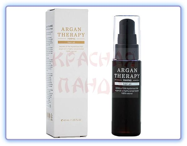 Аргановое масло для волос Pampas Argan Therapy Oil