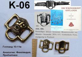 K-06. Готланд 10-12 век