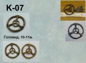 K-07. Готланд 10-11 век