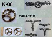 K-08. Готланд 10-11 век