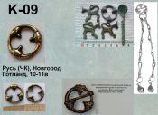 K-09.Русь 10-11 век