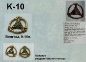 K-10. Венгры 9-10