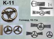 K-11. Готланд 10-11 век