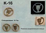 K-16. Скандинавия 9-11 век