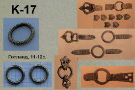 K-17. Готланд 11-12 век