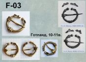 F-03. Готланд 10-11 век
