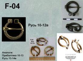 F-04. Русь 10-12 век