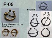 F-05. Русь, Швеция, Прибалтика 10-11 век