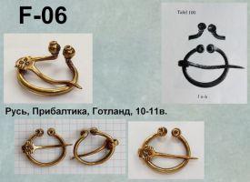 F-06. Русь, Прибалтика, Готланд 10-11 век