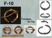 F-10. Готланд 10-11 век