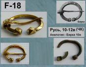 F-18. Русь 10-12 век