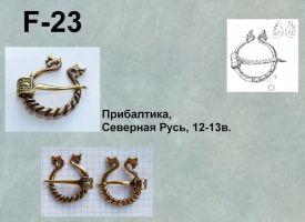 F-23. Прибалтика, Русь 12-13